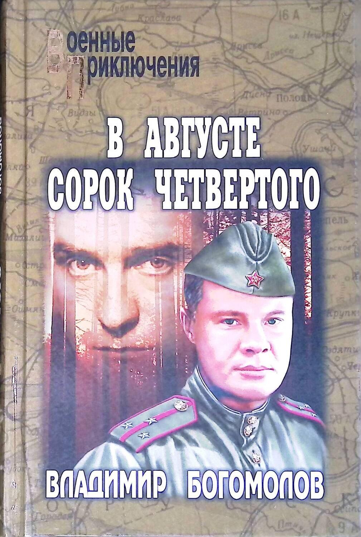 В августе сорок четвертого...; Владимир Богомолов