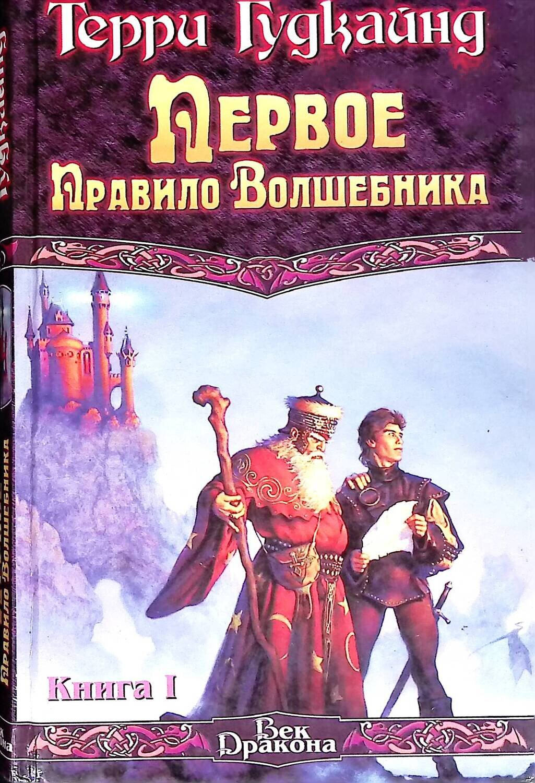 Первое Правило Волшебника. Книга I; Терри Гудкайнд