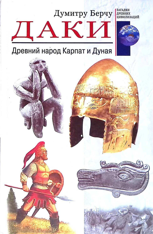 Даки. Древний народ Карпат и Дуная; Думитру Берчу