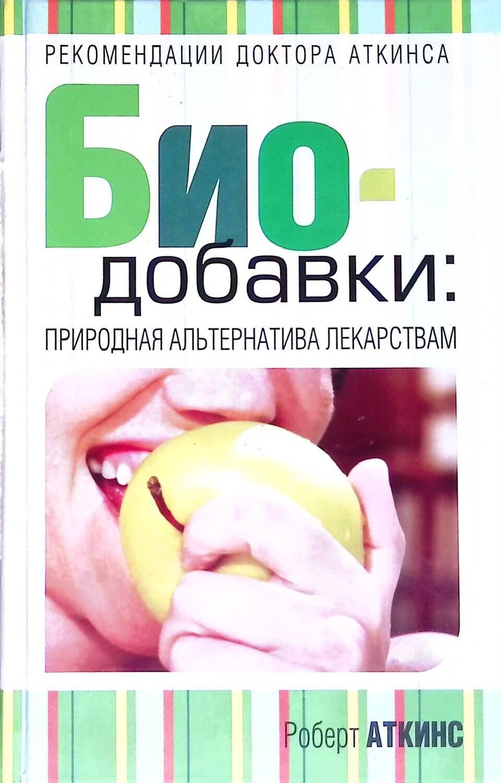 Биодобавки. Природная альтернатива лекарствам; Роберт Аткинс