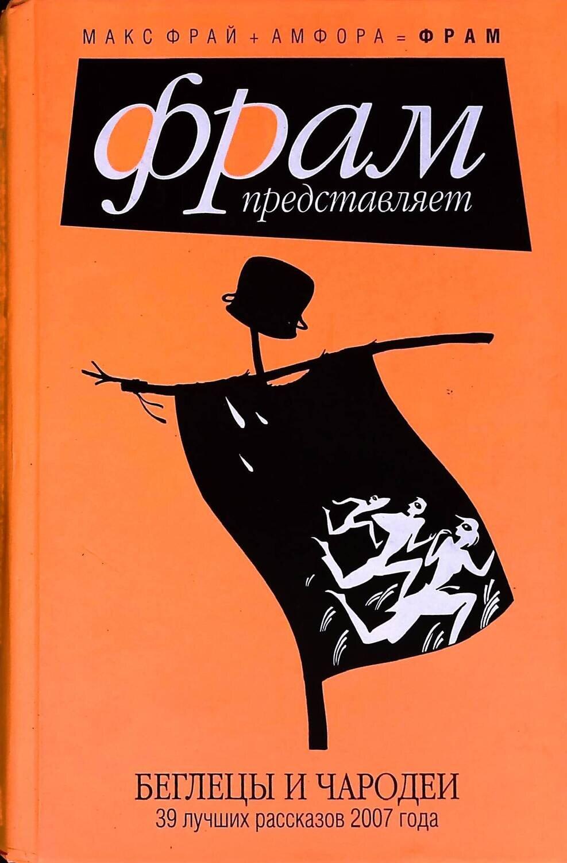 Беглецы и чародеи. 39 лучших рассказов 2007 года; Макс Фрай