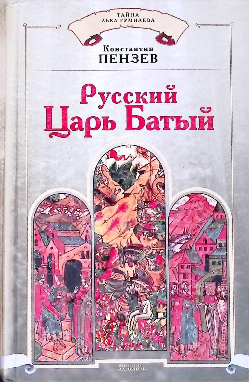 Русский царь Батый; Константин Пензев