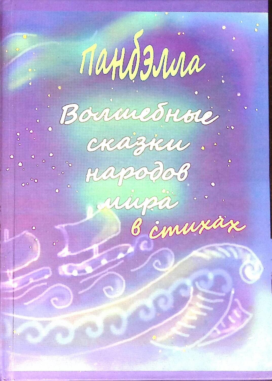 Волшебные сказки народов мира, в стихах; Бэлла Паншина