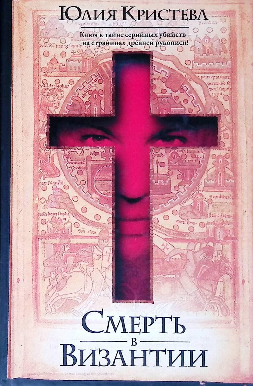 Смерть в Византии; Юлия Кристева