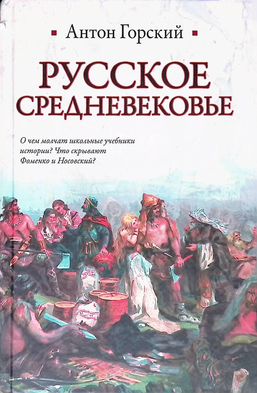 Русское Средневековье; Антон Горский