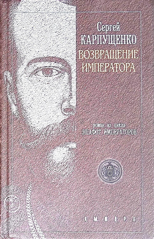 Возвращение Императора; Сергей Карпущенко