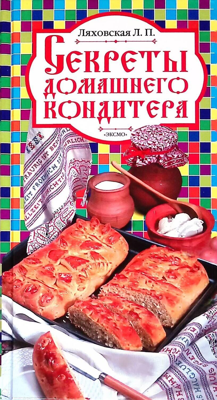 Секреты домашнего кондитера; Л. П. Ляховская