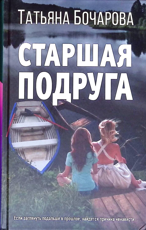 Старшая подруга; Татьяна Бочарова