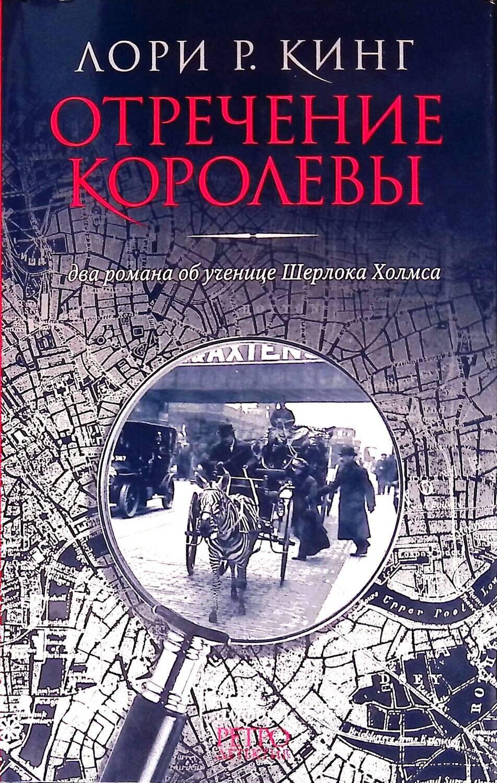 Отречение королевы. Два романа об ученице Шерлока Холмса; Лори Р. Кинг