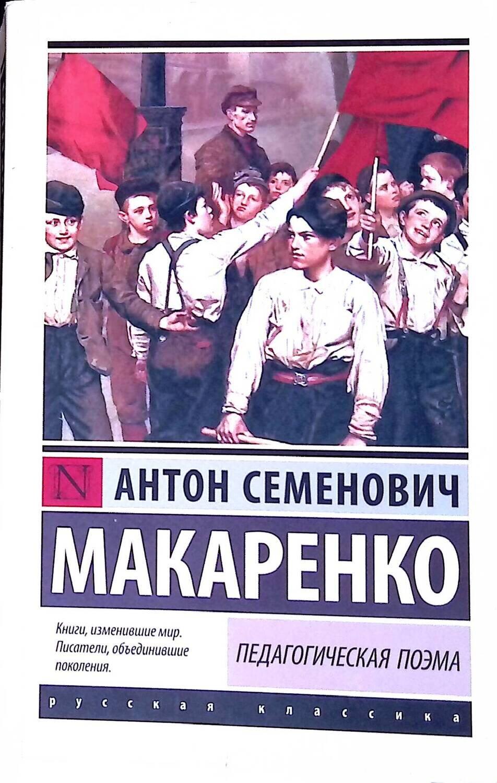 Педагогическая поэма; Антон Макаренко