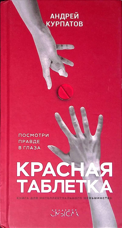 Красная таблетка. Посмотри правде в глаза!; Андрей Курпатов