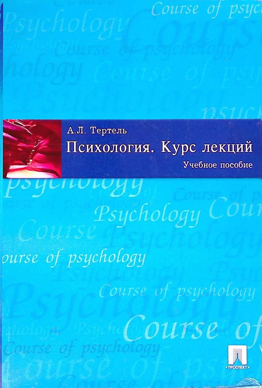 Психология. Курс лекций; А. Л. Тертель