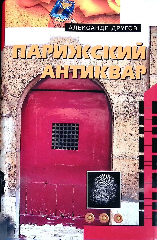 Парижский антиквар; Александр Другов