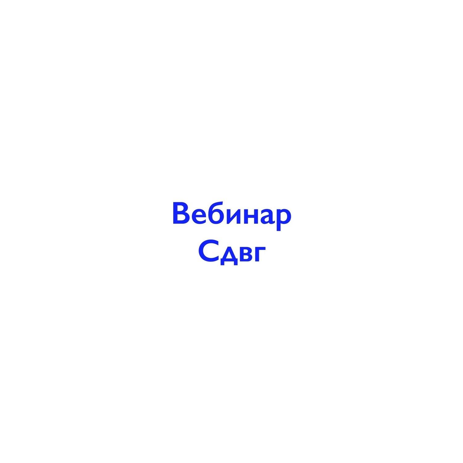 Запись Вэбинара СДВГ
