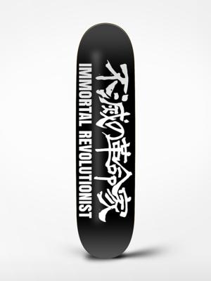 Immortal Revolutionist Logo (BLACK)