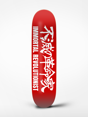 Immortal Revolutionist Logo (RED)