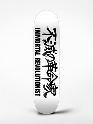 Immortal Revolutionist Logo (WHITE)