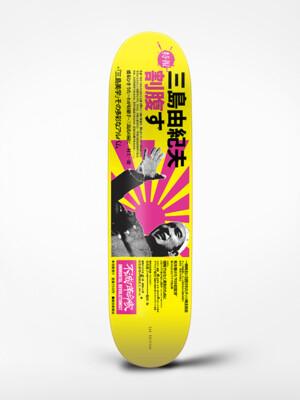 Mishima - Seppuku Series (Bollocks Yellow)