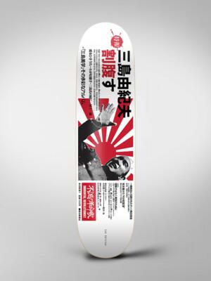 Mishima - Seppuku Series (Kamikaze White)