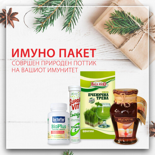 ИМУНО ПАКЕТ // : Медтартуф+ Сок од пченична трева+Лактофлор+Витамин Ц+ Замрзната боровинка 1кг