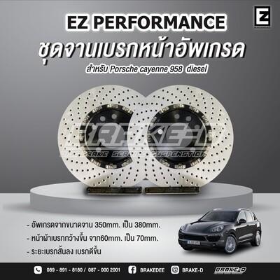 EZ PERFORMANCE ชุดจานเบรกหน้าอัพเกรด สำหรับ Porsche cayenne 958 diesel ราคาต่อคู่พร้อมขาจับ พร้อมติดตั้ง