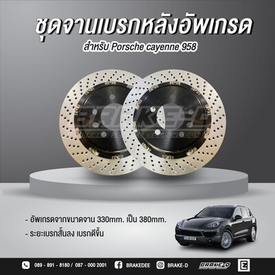 EZ PERFORMANCE ชุดจานเบรกหลังอัพเกรด สำหรับ Porsche cayenne 958 diesel ราคาต่อคู่พร้อมขาจับ พร้อมติดตั้ง
