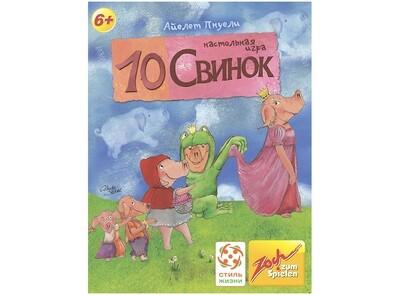 """Настольная игра """"10 СВИНОК"""""""