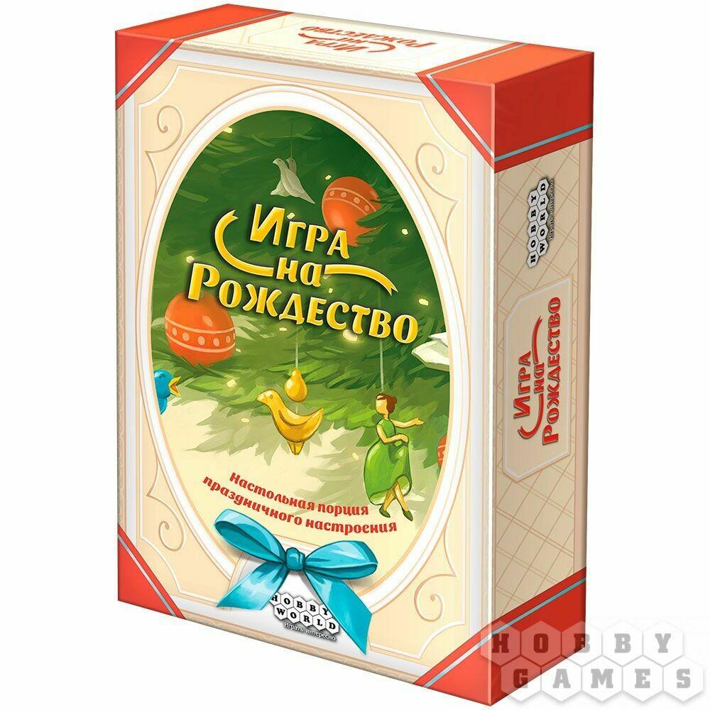 """Настольная игра """"ИГРА НА РОЖДЕСТВО"""""""
