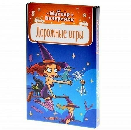 """Настольная игра """"МАСТЕР ВЕЧЕРИНОК: Дорожные игры"""" Magellan"""