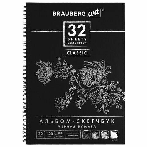 Альбом для эскизов А4 32л 120г/м BRAUBERG черная бумага гребень 128951