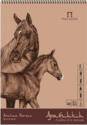 Альбом для эскизов А4 50л 70г/м PALAZZO крафт-бумага спираль АЛ-8855