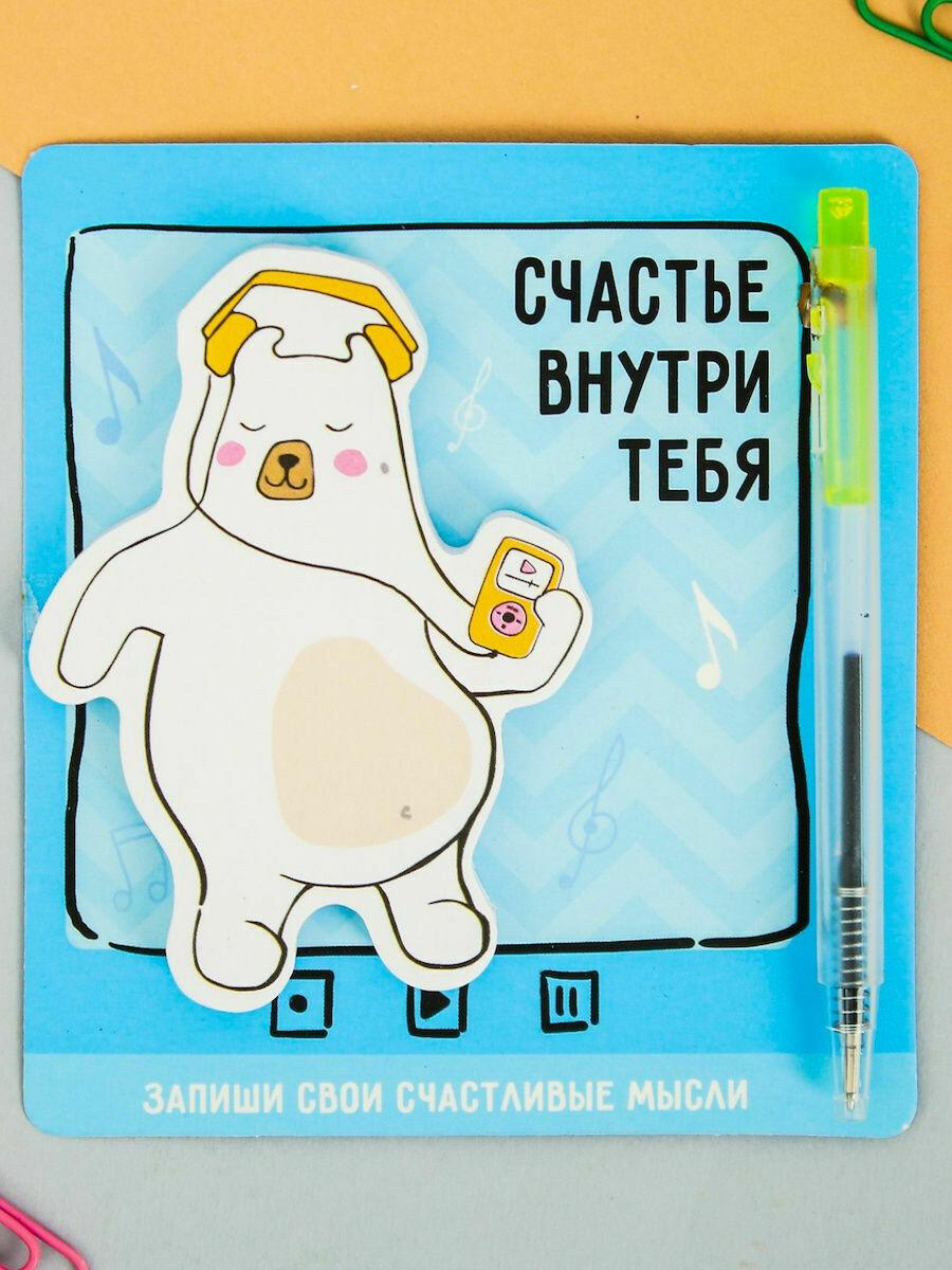 """Блок-стикер фигурный 14*10,5см CALLIGRATA """"Счастье внутри тебя"""" с ручкой"""