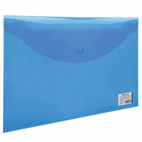 Папка-конверт с кнопкой А4 150 мкм BRAUBERG прозрачная 221637 синяя