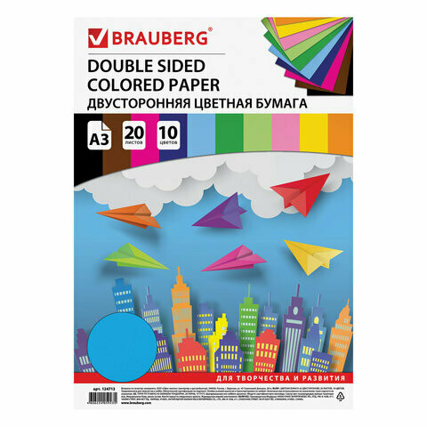 Набор цветной бумаги А3 20л/10цв BRAUBERG 124713
