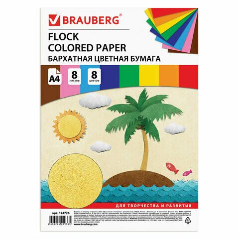 Набор цветной бумаги А4 8л/8цв BRAUBERG бархатная 124726