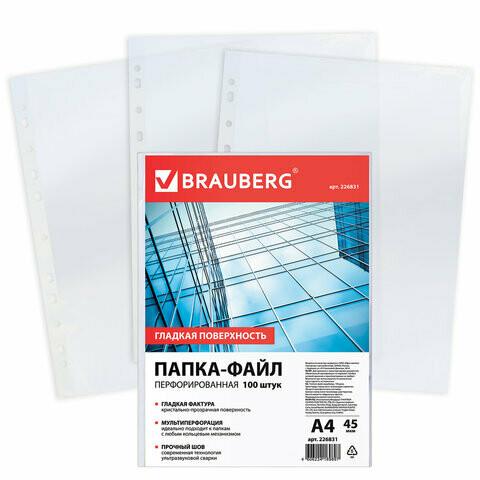 Вставка-файл А4 с перфорацией 45мкм BRAUBERG глянцевая фактура 226831