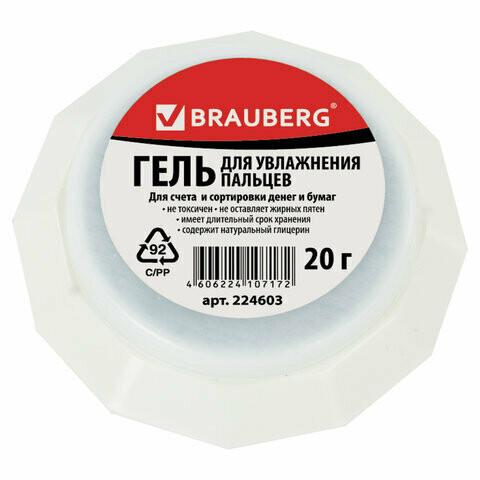 Гель для увлажнения пальцев BRAUBERG 224603