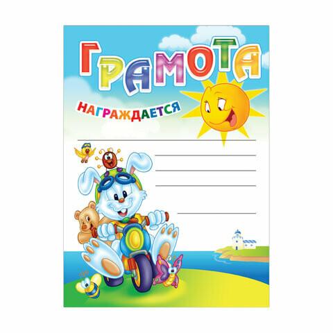 """Грамота А4 BRAUBERG универсальная """"Детская"""" 123696"""