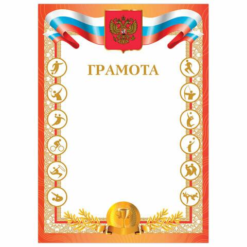 "Грамота А4 BRAUBERG спортивная ""Победитель"" 128348"