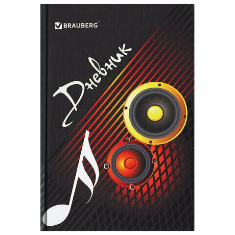 """Дневник для музыкальной школы BRAUBERG """"На повторе"""" твердая обложка 104976"""