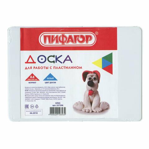 Доска для лепки пластилином А4 ПИФАГОР 227396 белая