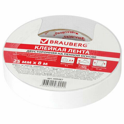 Скотч двухсторонний 25мм*8м на пенной основе BRAUBERG 600487