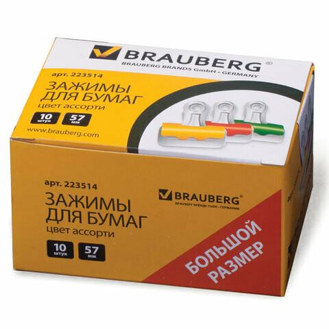 Зажим-бульдог для бумаг 57 мм BRAUBERG 223514
