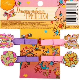 """Прищепки декоративные (4шт) """"Цветы и бабочки"""" 1499476"""