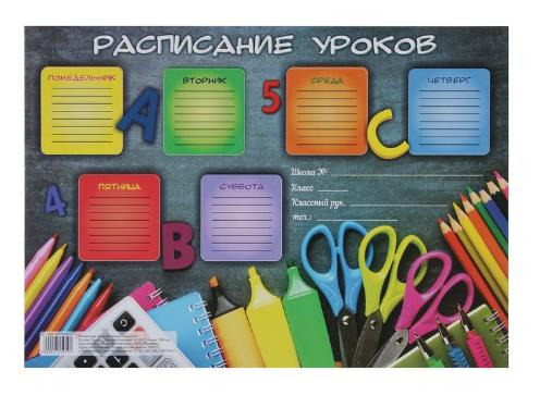 """Расписание уроков А3 """"Канцтовары"""" 2715919"""