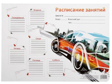 """Расписание уроков А3 """"Автомобиль"""" 2715920"""