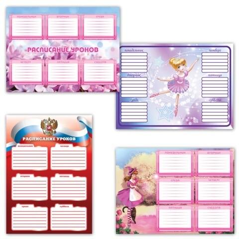 Расписание уроков А4 ПИФАГОР 127149 для девочек