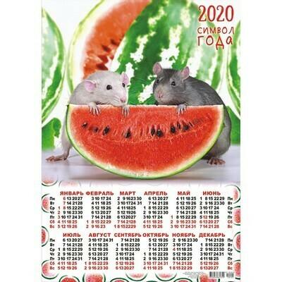 """Календарь листовой А2 """"Символ года - 2020"""" 4341281"""