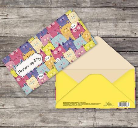 """Открытка‒конверт для денег """"Поздравляю"""", котики 2721166"""