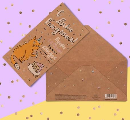 """Открытка‒конверт для денег """"Пусть сладким будет каждое мгновение"""" 3557197"""